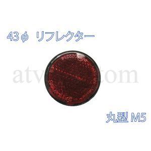 ATV 4輪バギー 中華トライク 43φ 汎用 リフレクター 赤|customlife