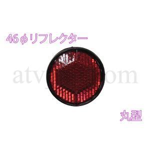 ATV 四輪バギー 中華トライク 46φ 汎用 リフレクター 赤|customlife