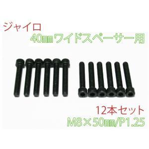 ジャイロ 六角穴付きボルト M8×50 キャップスクリュー 12本SET|customlife