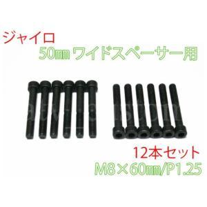 ジャイロ 六角穴付きボルト M8×60 キャップスクリュー 12本SET|customlife