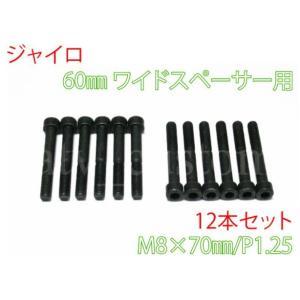 ジャイロ 六角穴付きボルト M8×70 キャップスクリュー 12本SET|customlife
