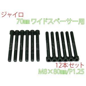 ジャイロ 六角穴付きボルト M8×80 キャップスクリュー 12本SET|customlife
