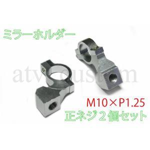 ATVバギー モンキー アルミ製 ミラーホルダー M10 正ネジ 2個 銀|customlife