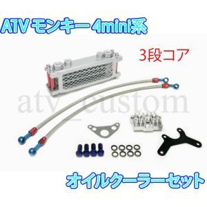 ATV モンキー ゴリラ オイルクーラー 3段コア 赤 NEW|customlife