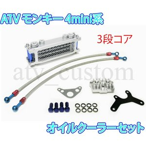 ATV モンキー ゴリラ オイルクーラー 3段コア 青 NEW|customlife