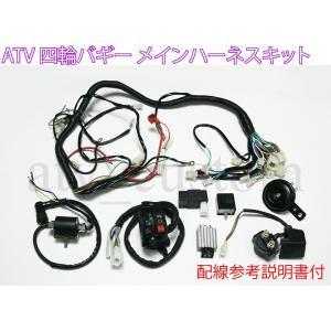 ATV 四輪バギー メインハーネスキット 電装品SET 配線説明書付