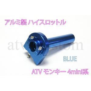 ATV 四輪バギー 中華トライク 4ミニ系 カスタム ハイスロ 青 customlife