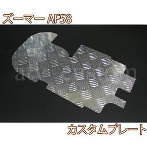 ホンダ ズーマー AF58 カスタムプレートパネル アルミ縞板|customlife