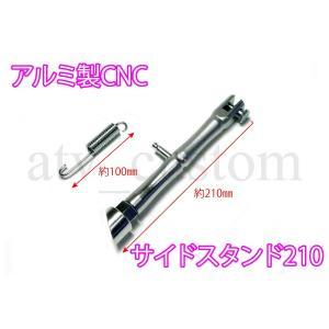 モンキー ゴリラ アルミ製 CNC 調整式 サイドスタンド 210mm|customlife