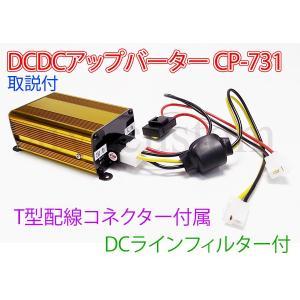 DCDC アップバーター 50W 無線機 対応 ハイパワー CP-731 最大出力 安定供給 13.8V ラインフィルター MAX出力 16A フルパワー CB無線|customlife