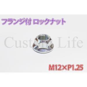 4ミニ M12×P1.25 F付 ロックナット アクスルシャフト メール便|customlife