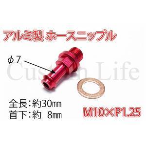 アルミ製 ホースニップル M10×P1.25 オイル取出 赤 メール便|customlife