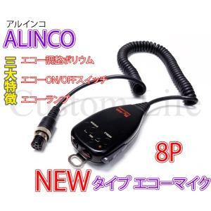 NEWモデル 【エコーの調整ができる】 ALINCO アルインコ 8Pコネクター専用 ハンドマイク 8ピン エコーマイク 取説付|customlife