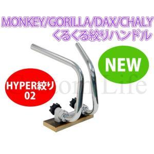 最新型 NEW 超超 ハイパー激絞り 02 モンキー ゴリラ ダックス シャリィ 絞り くるくる シボリ ハンドル しぼり ノブ ポスト フルセット|customlife