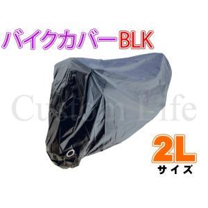 【2Lサイズ】ブラック バイクカバー ボディーカバー 大型バイク等に 風対策 ベルト付 ロックチェーン使用可 アイレット付 XXLサイズ|customlife