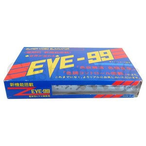 【国内メーカー放出品】 EVE-99 日本製 モザイク除去 + 画像安定装置搭載 コピーガードキャンセラー 新品 未使用 未開封 ジャンク デッドストック|customlife