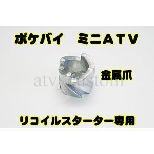 ミニ ATV ポケバイ リコイル スターター 金属爪 単品|customlife