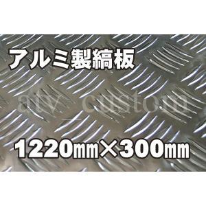 デコトラ ダンプ アルミ製 縞板 薄板 材料 DIY 1220×300/1.0|customlife