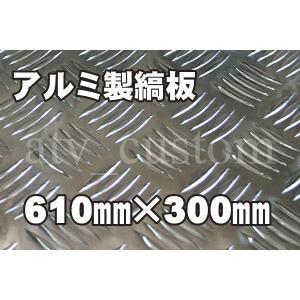 チェッカープレート アルミ製 縞板 材料加工 DIY 610×300/1.0|customlife
