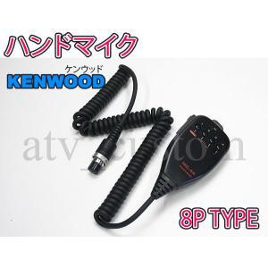 KENWOOD ケンウッド 8P ハンドマイク 取説付 MC-44|customlife