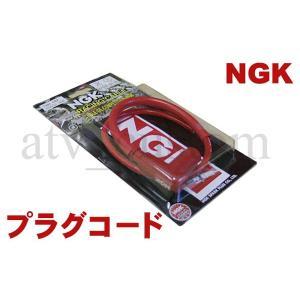 CL779 ATV バギー トライク モンキー 高性能 NGK プラグコード ネコポス...