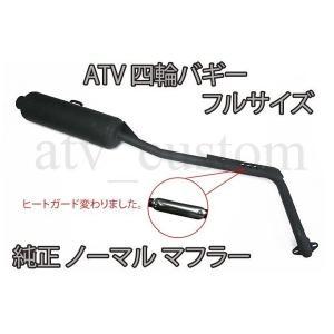 ATV 四輪バギー 純正 ノーマル マフラー フルサイズ対応