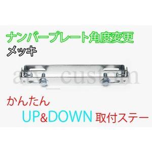 ATV ジャイロキャノピー X UP バイク 日本製 ナンバー 角度 変更 ステー メッキ宅コン|customlife