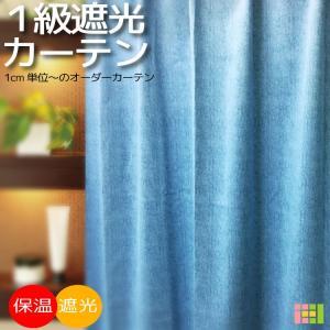 デニム風のプリントが男前な1級遮光カーテン「シェイク」 当店一番人気の1級遮光カーテン「サンシャット...