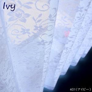 在庫限り ミラーレースカーテン 安い UVカット 100cm幅2枚組 150cm幅 200cm幅 1枚入 日本製の写真