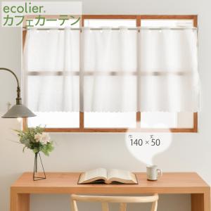 カフェカーテン 遮光 ミラーレースカフェカーテン 140cm幅×50cm丈 1751 1752 エコリエ
