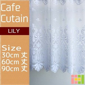 カフェカーテン かわいい ハート柄 145cm幅×30cm丈...