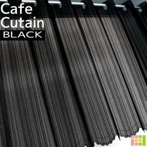 カフェカーテン 145cm幅105cm丈 ロング丈 おしゃれなストライプ柄 ハニカム柄 ミラーレース ブラック 黒
