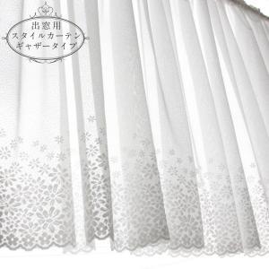 出窓カーテン 出窓用カーテン レースカーテン 日本製 幅300cm 丈90cm 丈100cm 丈11...
