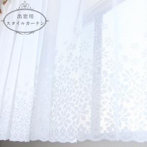 出窓用レースカーテン おしゃれ 1.5倍ヒダ 幅200cm 丈90/100/110cm ストレートタイプ 既製品 日本製の画像