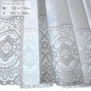 出窓カーテン レースカーテン オーダー 幅50〜150cm 丈141〜200cm 花柄 フラワー マ...