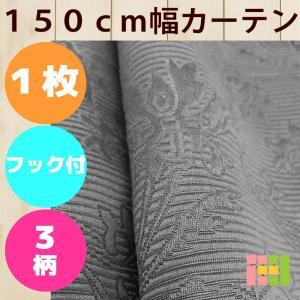 カーテン 150cm幅 1枚入 安い 無地 リーフ柄 ブラウン グレー  丈178cm  丈225cmの写真