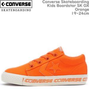 スケートボード シューズ スケシュー コンバース Converse Skateboarding Kids Boardstar SK OX SB メンズ キッズ スニーカー 靴 スケートボーディング|cutback2
