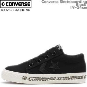 スケートボード シューズ スケシュー コンバース Converse Skateboarding Kids Boardstar SK OX SB ローカット メンズ レディース キッズ スニーカー 靴 こんば|cutback2
