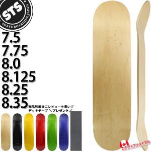 スケボーデッキ 7.5 7.75 8.0 インチ ブランク カナディアン メイプル スケートボード ...