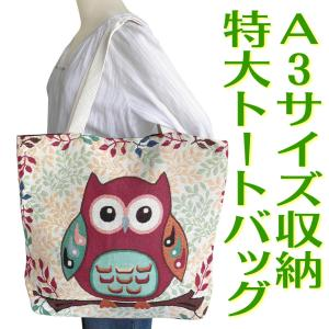 バッグ トートバッグ ショルダーバッグ フクロウ柄 A3サイズ 収納 特大 買い物 買い出し 旅行 レジャー 通学 大容量 厚手 織り柄生地|cutemania