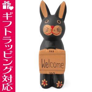 ウサギ 置物 雑貨 木彫り ボード持ちウサギ(黒)ウェルカム ボード 開運雑貨 縁起物 ギフト 記念品 引越し祝い|cutemania