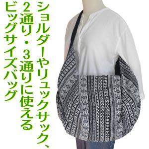 斜め掛け バッグ ショルダーバッグ リュックサック 2way 3way アジアン 織り柄(特大)(G)大容量 旅行 レジャー 買い物 エスニック|cutemania