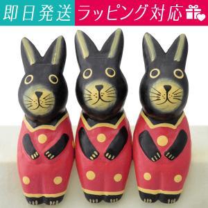 ウサギ 置物 雑貨 木彫り お座りうさぎトリオ(赤服)兎 3個セット ギフト 記念品 アジア雑貨|cutemania