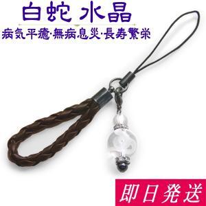 パワーストーン 白蛇 ヘビ 水晶 ストラップ 革紐(金運 無...