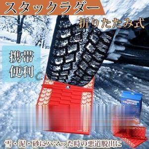 スタックステップ スノーヘルパー 折りたたみ式 2枚組 折り畳み タイヤ滑り止め マット 雪 泥 悪...