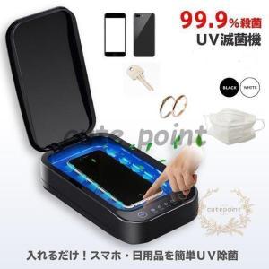 スマホ UV除菌ケース 紫外線 スマホ除菌器 UV ライト マスク消毒 消毒ボックス 99%除菌 消...