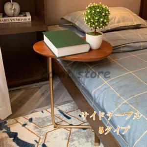 サイドテーブル 家具 コーヒーテーブル 北欧木製 リビングテーブル スタイリッシュ おしゃれ ソファ...