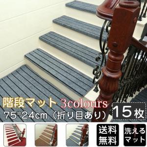 階段マット 滑り止め 75*24cm(折り目あり)送料無料 洗えるマット 防音 お子さんやおじいさん...