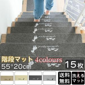 階段マット 滑り止め 55*20cm 洗えるマット 防音 お子さんやおじいさんおばあさん転び防止 階...