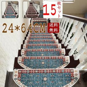 階段マット 15枚入り 滑り止めマット 24cm*64cm 送料無料 洗えるマット 防音 お子さんや...